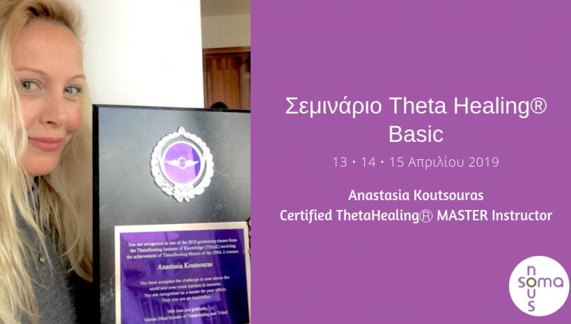 ThetaHealingⓇ Basic | Σεμινάριο στη Θεσσαλονίκη | 13 – Απριλίου 2019