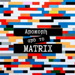 Αποκοπή από το MATRIX: Βιωματικό Ενεργειακό Εργαστήρι