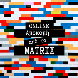 Αποκοπή από το MATRIX | Let's do this ONLINE!